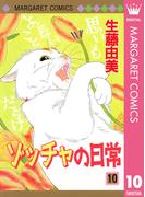 ゾッチャの日常 10(マーガレットコミックスDIGITAL)