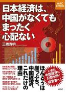 日本経済は、中国がなくてもまったく心配ない