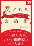【期間限定価格】愛される会話術(impress QuickBooks)