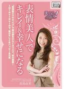 表情美人でキレイ&幸せになる(impress QuickBooks)