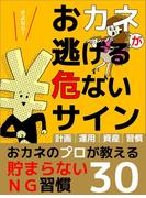 er-おカネが逃げる危ないサイン(eロマンス新書)