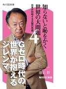 知らないと恥をかく世界の大問題4(角川SSC新書)