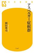 アスペルガー症候群(幻冬舎新書)