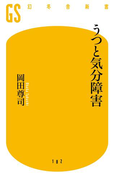 【期間限定40%OFF】うつと気分障害