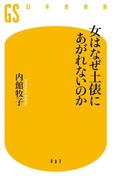 【期間限定40%OFF】女はなぜ土俵にあがれないのか(幻冬舎新書)