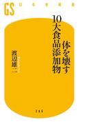 体を壊す10大食品添加物(幻冬舎新書)