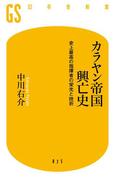 【期間限定40%OFF】カラヤン帝国興亡史 史上最高の指揮者の栄光と挫折(幻冬舎新書)