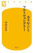 【期間限定40%OFF】カラヤンとフルトヴェングラー(幻冬舎新書)