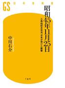 【期間限定40%OFF】昭和45年11月25日 三島由紀夫自決、日本が受けた衝撃(幻冬舎新書)