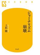 ジャーナリズム崩壊(幻冬舎新書)