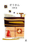 ぞうきん(幻冬舎単行本)