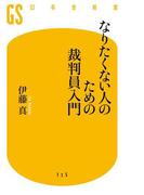 なりたくない人のための裁判員入門(幻冬舎新書)