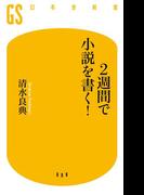 2週間で小説を書く!(幻冬舎新書)