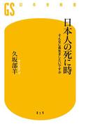 日本人の死に時 そんなに長生きしたいですか(幻冬舎新書)