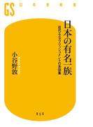 日本の有名一族 近代エスタブリッシュメントの系図集(幻冬舎新書)
