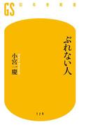 ぶれない人(幻冬舎新書)