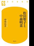 【期間限定40%OFF】松田聖子と中森明菜(幻冬舎新書)
