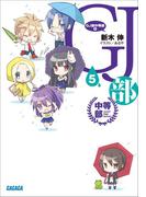 GJ部中等部5(ガガガ文庫)
