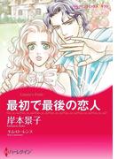 最初で最後の恋人(ハーレクインコミックス)
