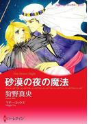 砂漠の夜の魔法(ハーレクインコミックス)