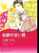 伯爵の甘い罠(ハーレクインコミックス)