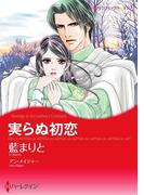 実らぬ初恋(ハーレクインコミックス)