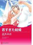 若すぎた結婚(ハーレクインコミックス)