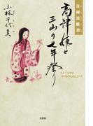貴種流離譚 高津姫と三山の七年祭り