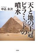 天と地の王冠 ピラミッドの噴水