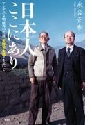 日本人ここにあり アンデス文明研究の先達、天野芳太郎氏を思いて