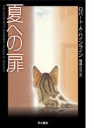 夏への扉(ハヤカワSF・ミステリebookセレクション)