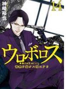 ウロボロス―警察ヲ裁クハ我ニアリ― 14巻(バンチコミックス)