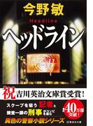 【シリーズ】ヘッドライン(集英社文庫)