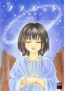 プラネット(1)(幻想コレクション)