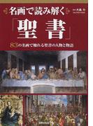 名画で読み解く「聖書」 83の名画で触れる聖書の人物と物語
