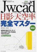 Jw_cad日影・天空率完全マスター 最新版