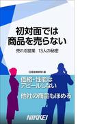 初対面では商品を売らない(日経e新書)
