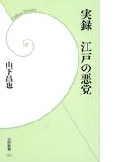 実録 江戸の悪党(学研新書)