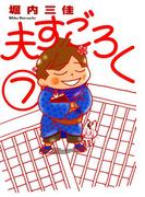 夫すごろく (7)(フィールコミックス)