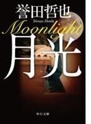 月光(中公文庫)