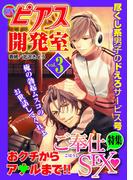 BOY'Sピアス開発室vol.3