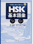 HSK基本語彙 品詞別・例文で覚える 5級−6級