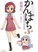 かんぱち(3)(REX COMICS)
