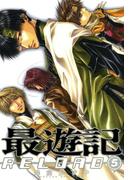 最遊記RELOAD(5)(ZERO-SUMコミックス)