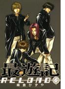 最遊記RELOAD(6)(ZERO-SUMコミックス)