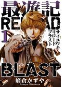最遊記RELOAD BLAST(1)(ZERO-SUMコミックス)