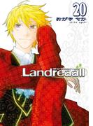 Landreaall(ランドリオール) 20(ZERO-SUMコミックス)