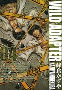 WILD ADAPTER(4)(ZERO-SUMコミックス)