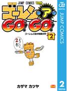 ゴーレム・ア・GO! GO! 2(ジャンプコミックスDIGITAL)