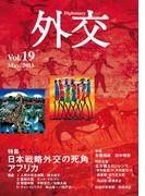 外交 Vol.19